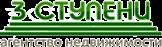 Логотип 3 ступени